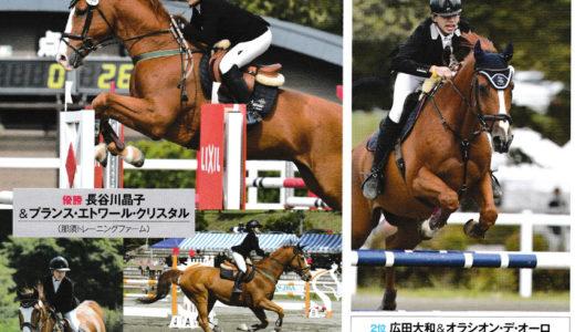 New champion 第44回全日本ジュニア障害馬術大会2020