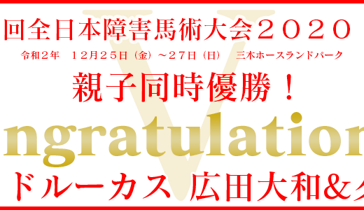 親子同時優勝!第72回全日本障害馬術大会
