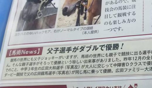 週刊Gallop 2021年2月7日号に掲載されました。