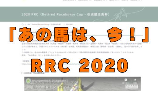 RRC2020(引退競走馬杯)の動画が公開されました。