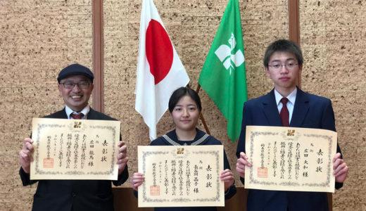 栃木県教育委員会から全国大会優勝者への表彰式