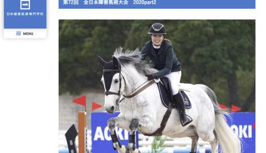 日本健康医療専門学校のWEBサイトに掲載されました。
