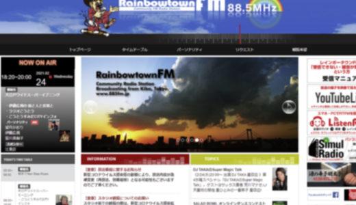 レインボータウンFM『たづな1000%』に出演します!