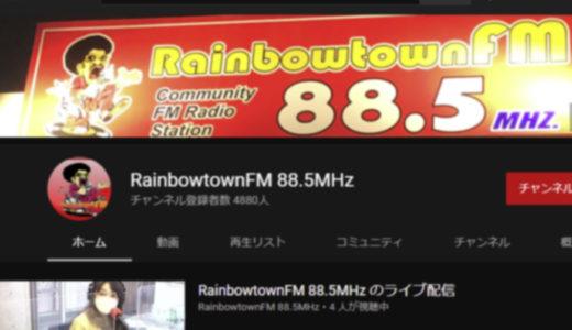 【YouTubeLive】レインボータウンFM『たづな1000%』