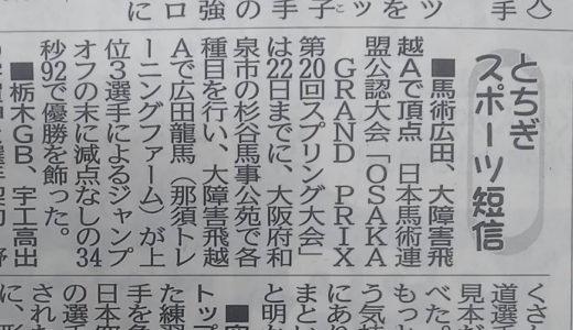 下野新聞(2021.4.23)に掲載されました。