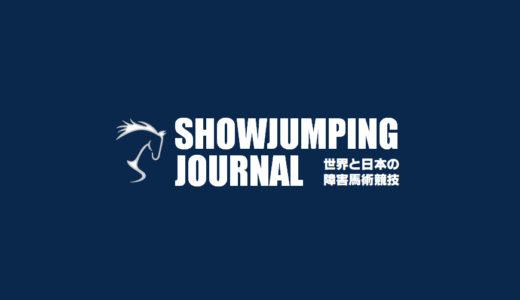 障害馬術競技情報サイト『SHOWJUMPING JOURNAL』に掲載されました。