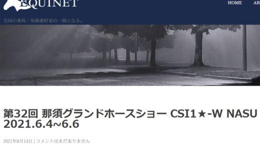 【動画】第32回 那須グランドホースショー CSI1★-W NASUの動画をアップして下さいました。