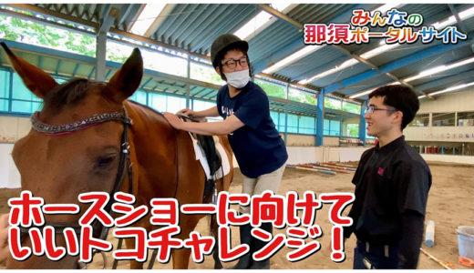 【那須サマーホースショー】に向けて☆いいトコチャレンジ【那須のいいトコ撮り】