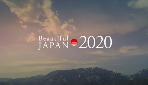 栃木県 馬術 Beautiful JAPAN towards 2020(ビューティフルジャパン)