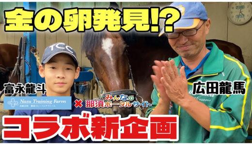 県北初のジョッキー(中央競馬)誕生へ!富永龍斗君(15才)第一次試験突破!